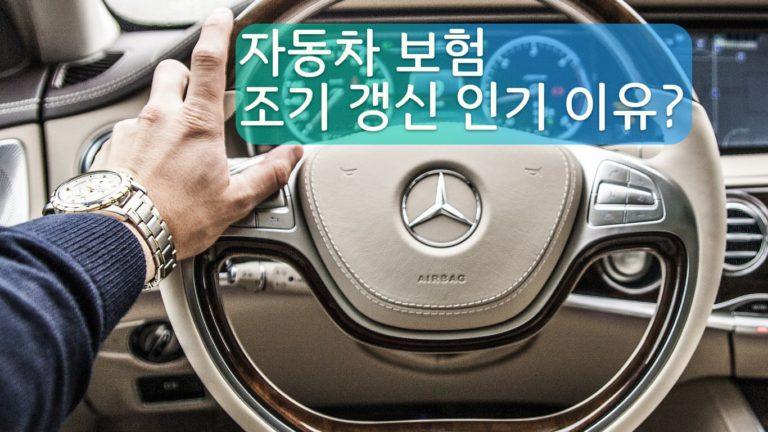 ICBC 차량보험료, 조기 갱신하면 저렴하다?