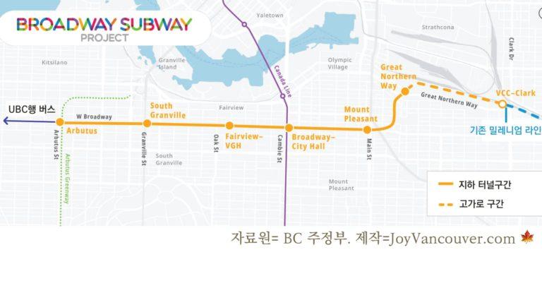 브로드웨이 전철 확장, 역 위치 확정 발표