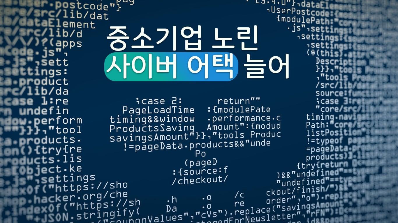 캐나다 중소기업, 사이버 공격에 취약 25 cyber