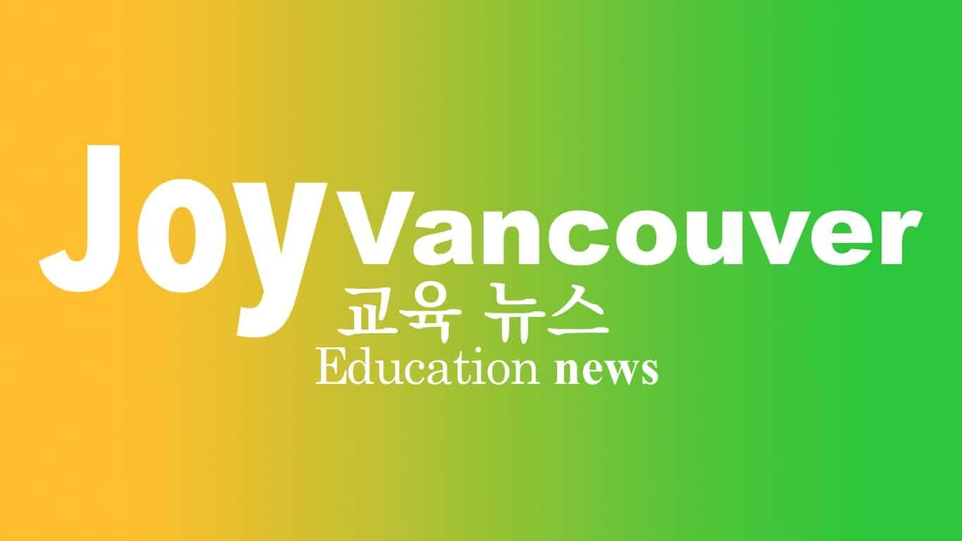 교육 뉴스