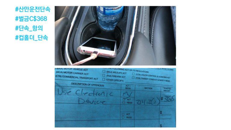 컵홀더에 전화기 C$368 벌금 논란