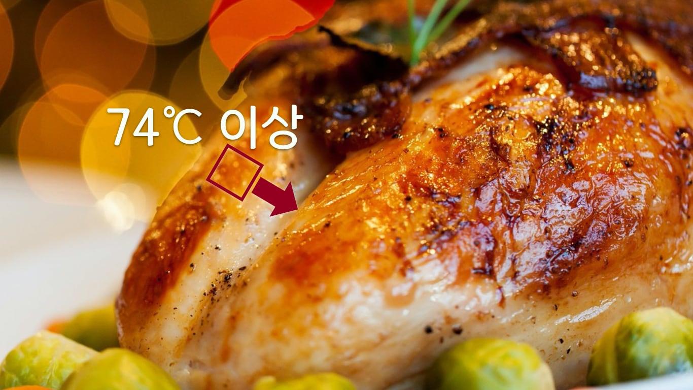 칠면조나 닭요리는 내부 온도가 반드시 74℃ 이상이어야 한다.