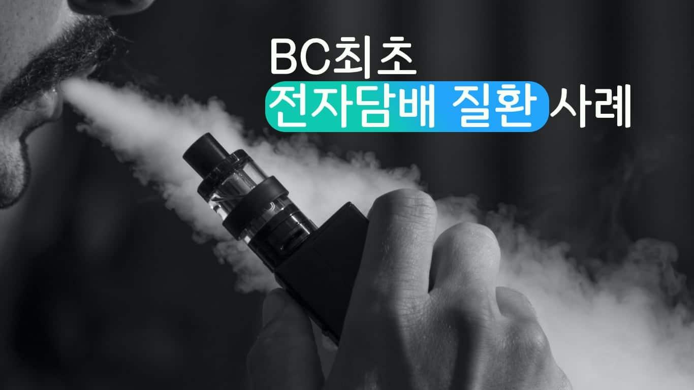 베이핑, 전자담배
