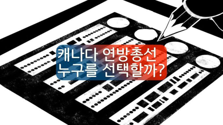 [분석] 연방총선, 누구를 선택할까?