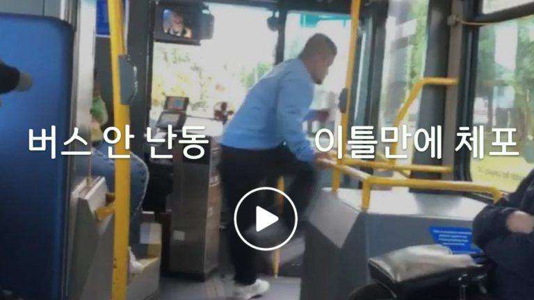 버스 난동 남성, 경찰에 체포