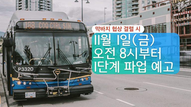 """밴쿠버 버스파업 """"단계 나눠 한다"""""""
