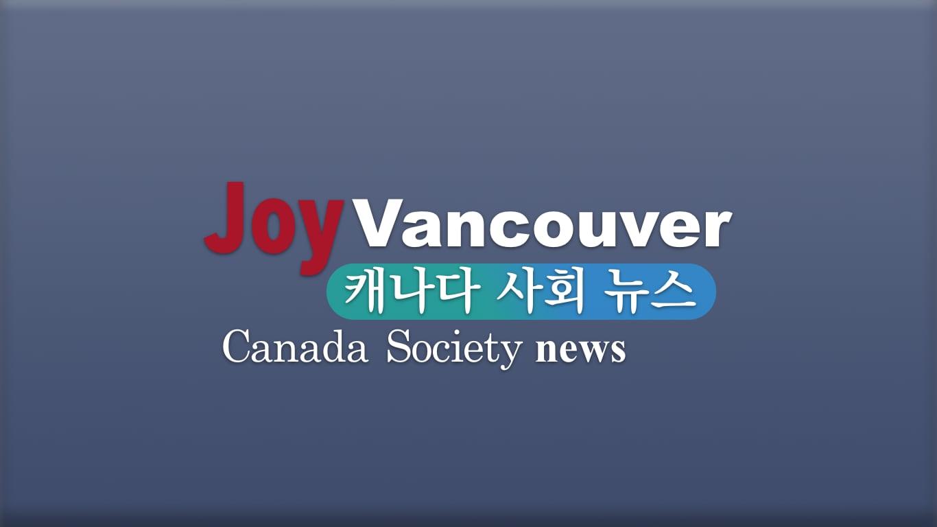 조이밴쿠버 캐나다 사회뉴스