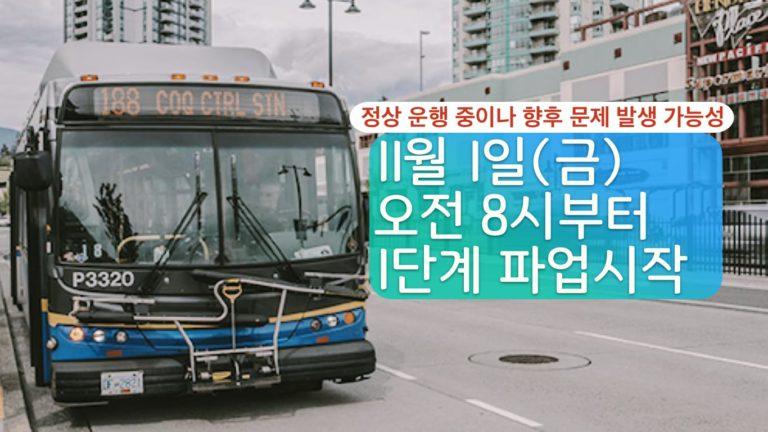 버스 파업 1단계, 운행은 정상
