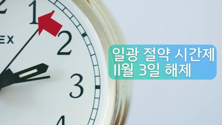 일광 절약 시간제 3일(일) 해제