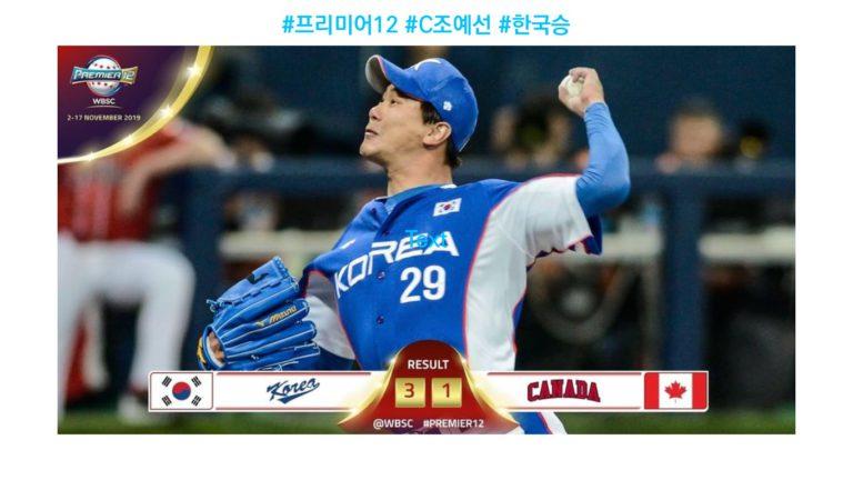 한국, 캐나다 3대1로 이겨