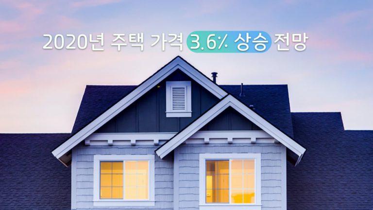 """""""BC집값 내년에는 3.6% 오른다"""" 부동산협회 전망"""