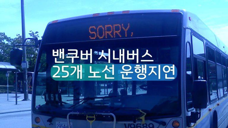 밴쿠버 버스파업 2단계 돌입
