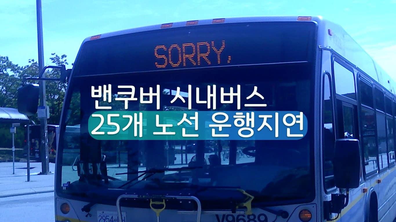 밴쿠버 시내버스