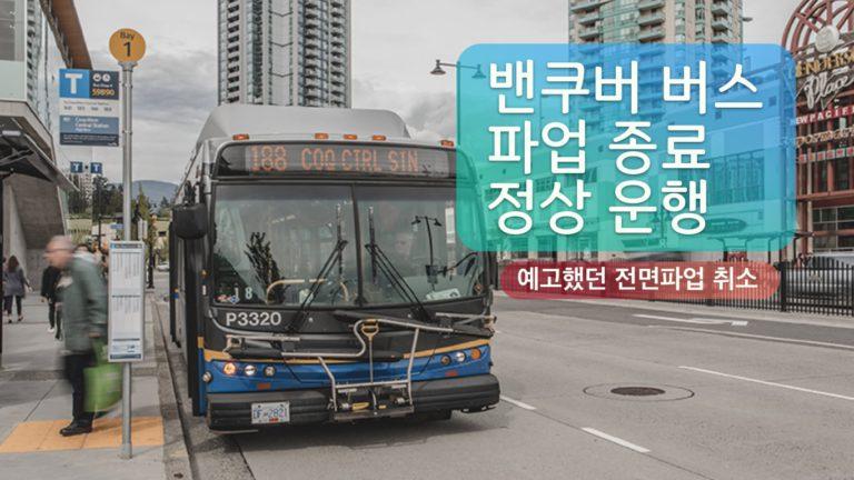 [속보] 밴쿠버 시내 버스, 파업 종료 정상 운행