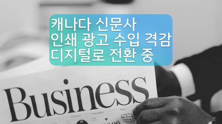 캐나다 신문사, 인쇄 수입 격감, 디지털로 전환