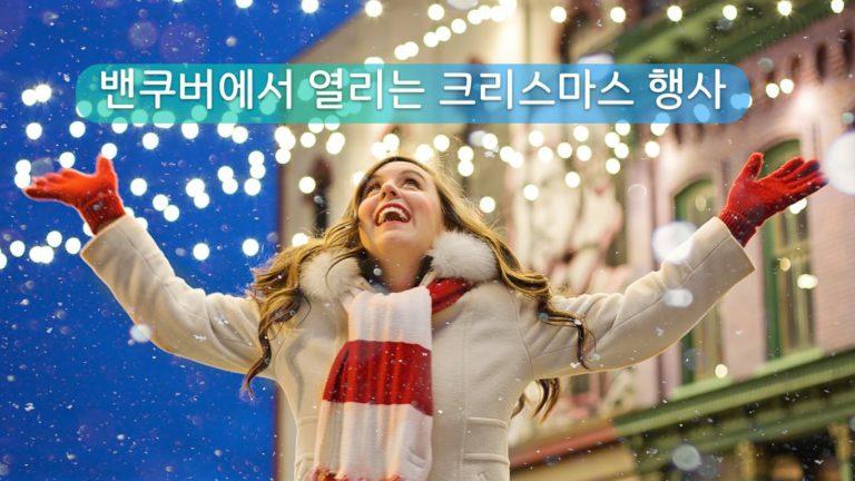 밴쿠버 크리스마스, 1일부터 행사