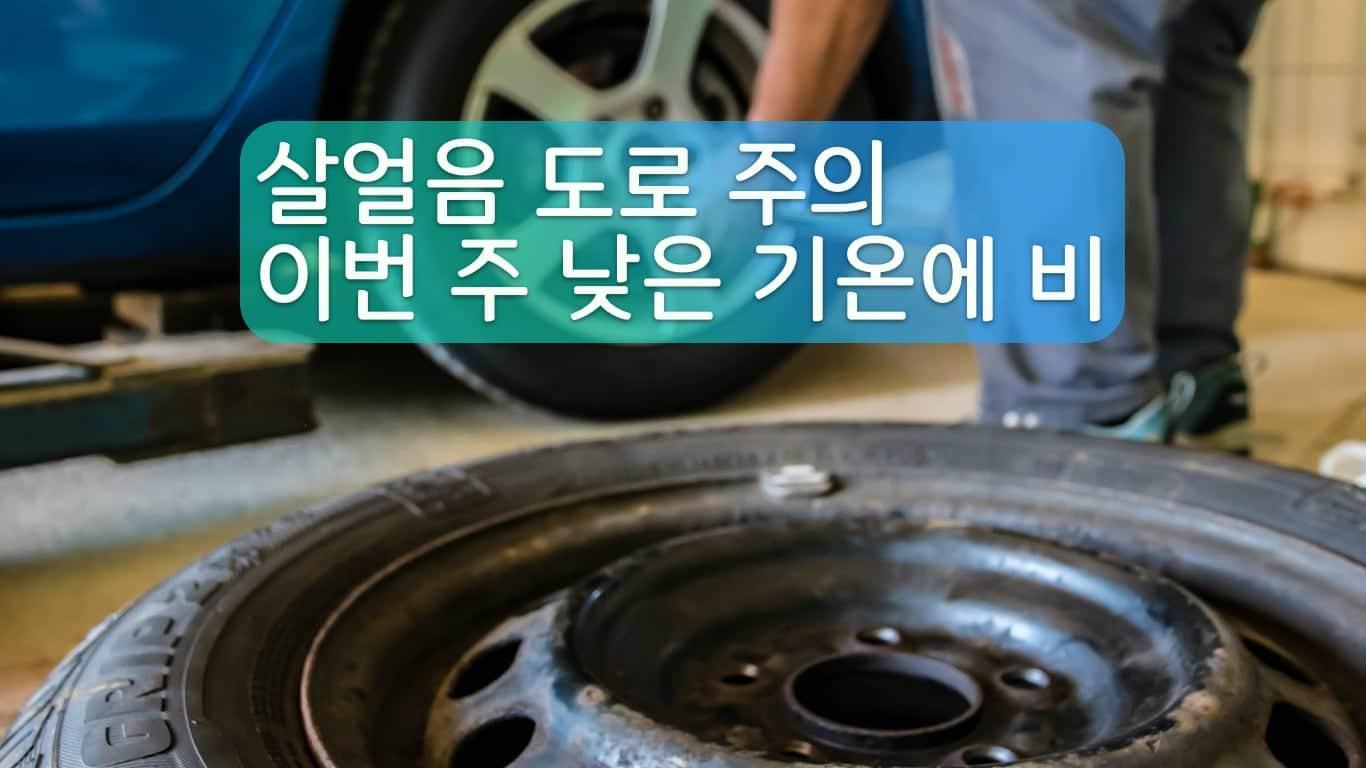 동계용 타이어