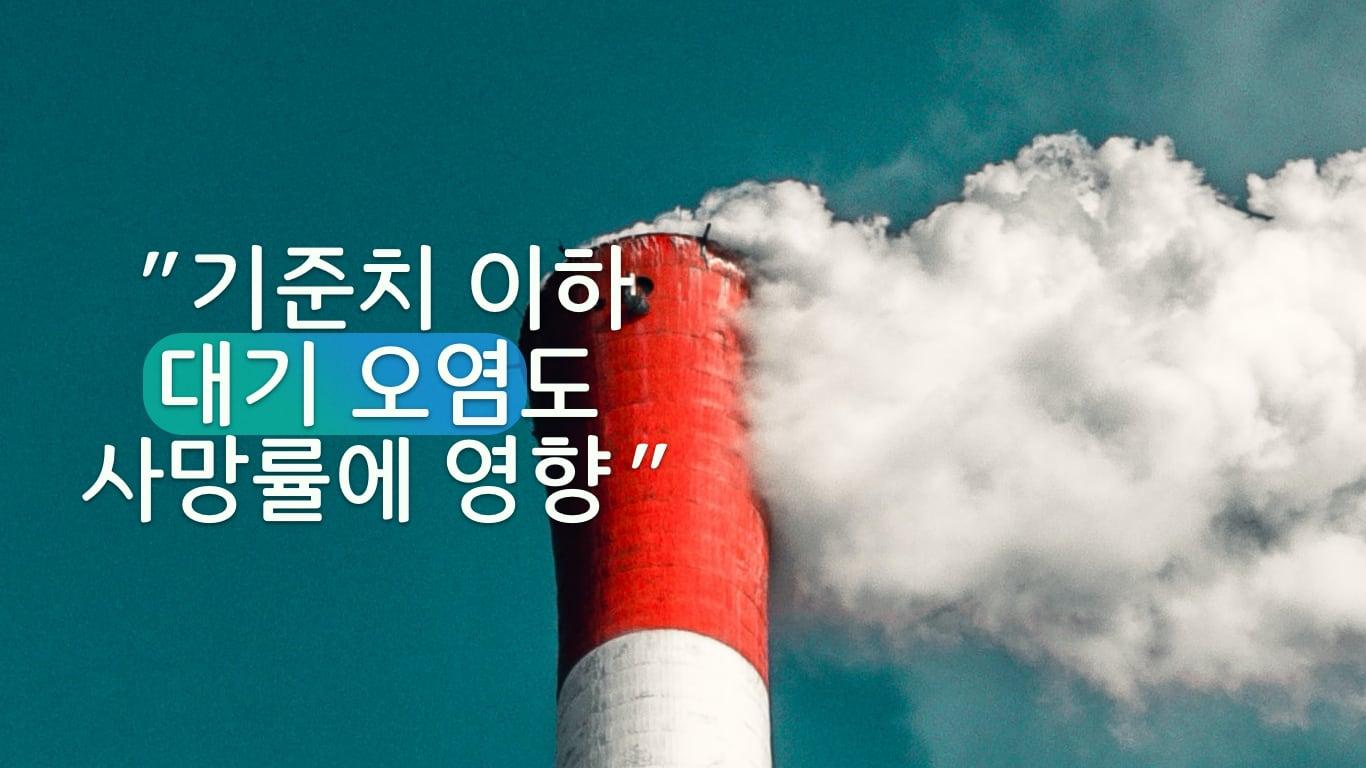 대기 오염
