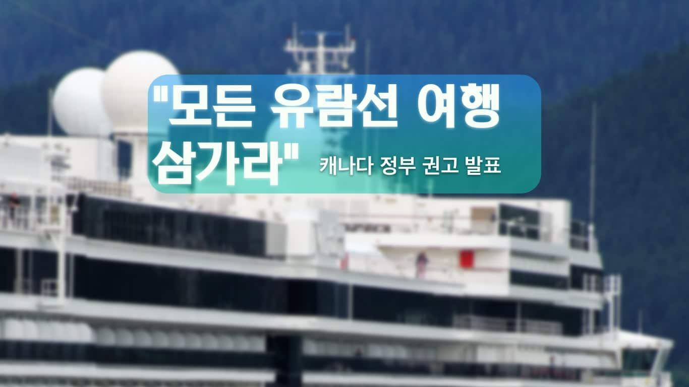 유람선 여행 중단 권고