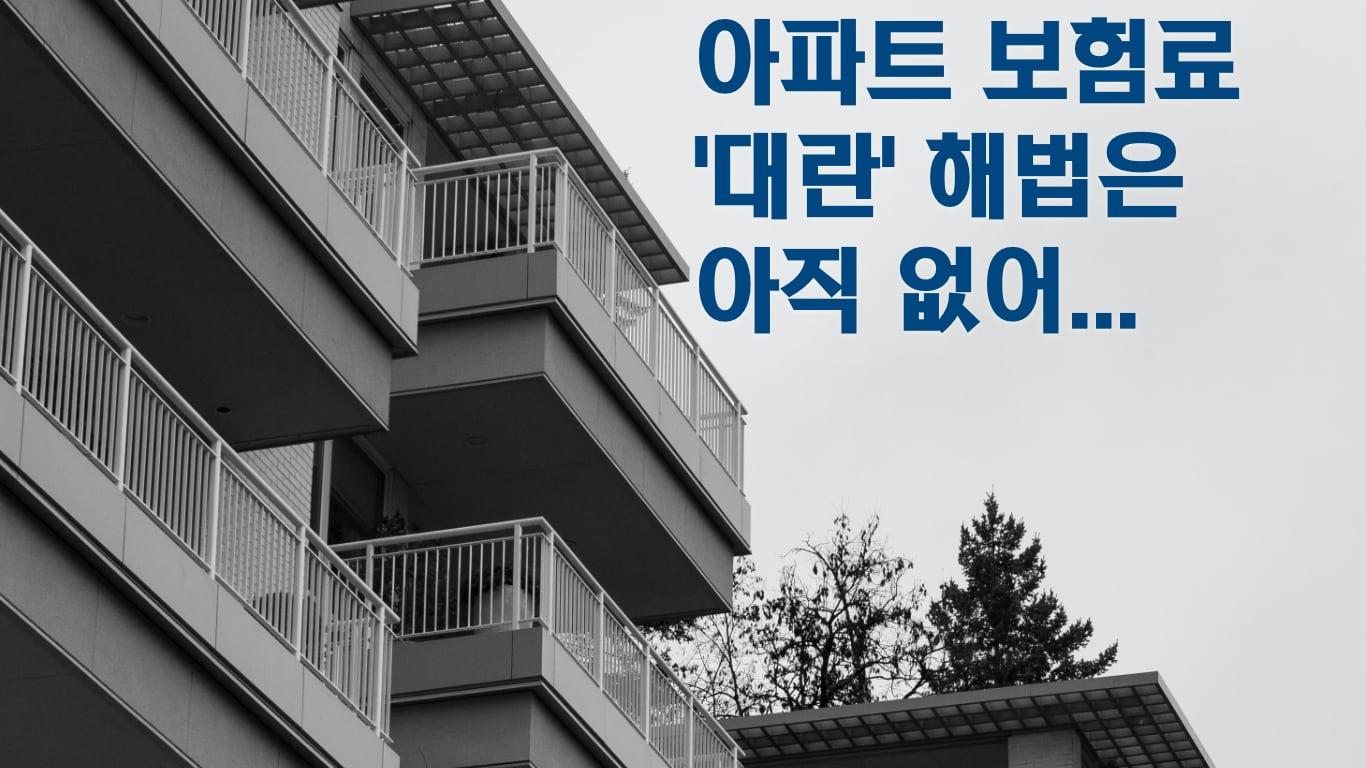 아파트 보험료