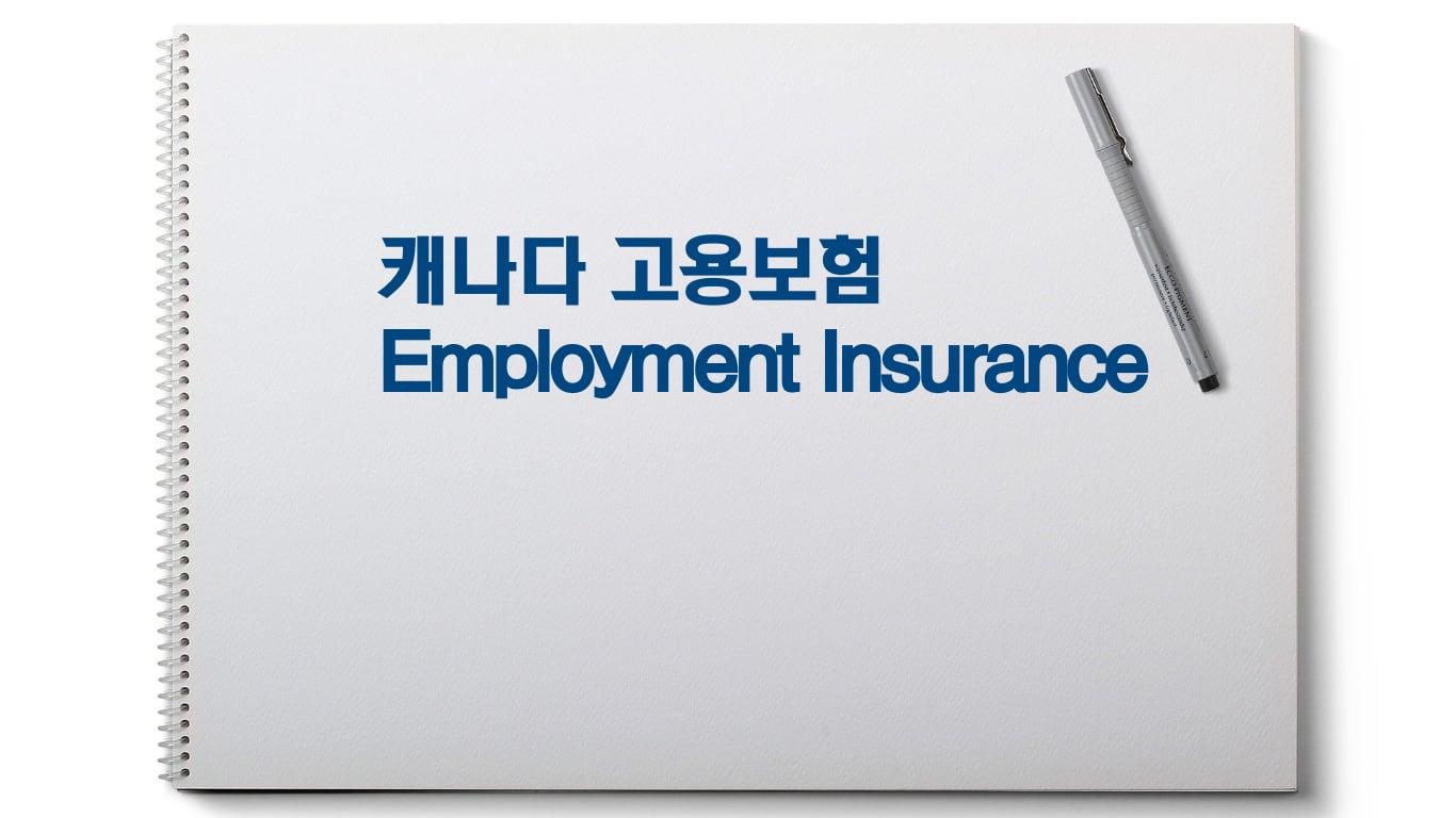 [총정리] 캐나다 고용보험(EI) 17 ei