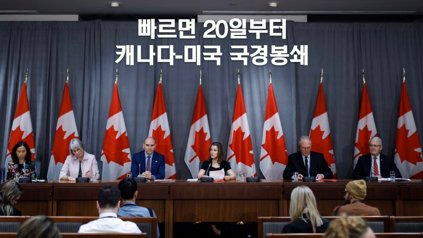 캐나다 연방정부 각료