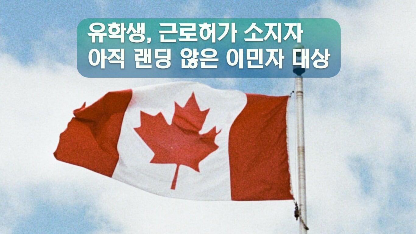 캐나다 이민부 예고