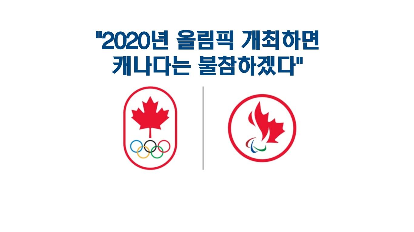 캐나다 올림픽 불참