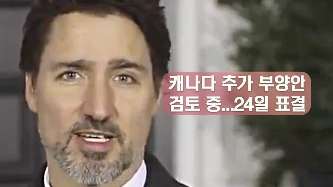 저스틴 트루도 캐나다 총리
