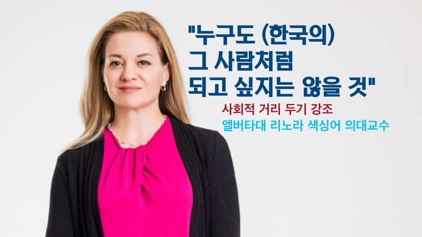 리노라 색싱어 교수