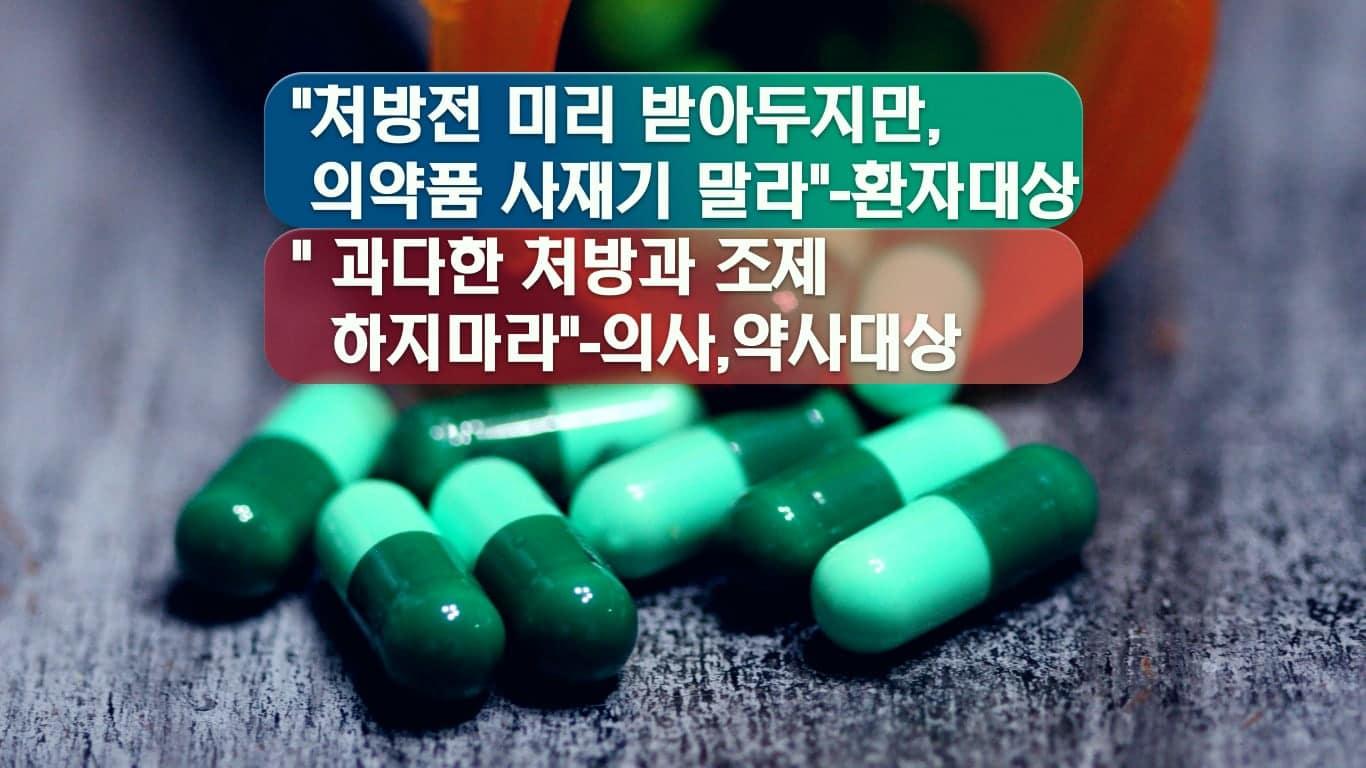 의약품 사재기