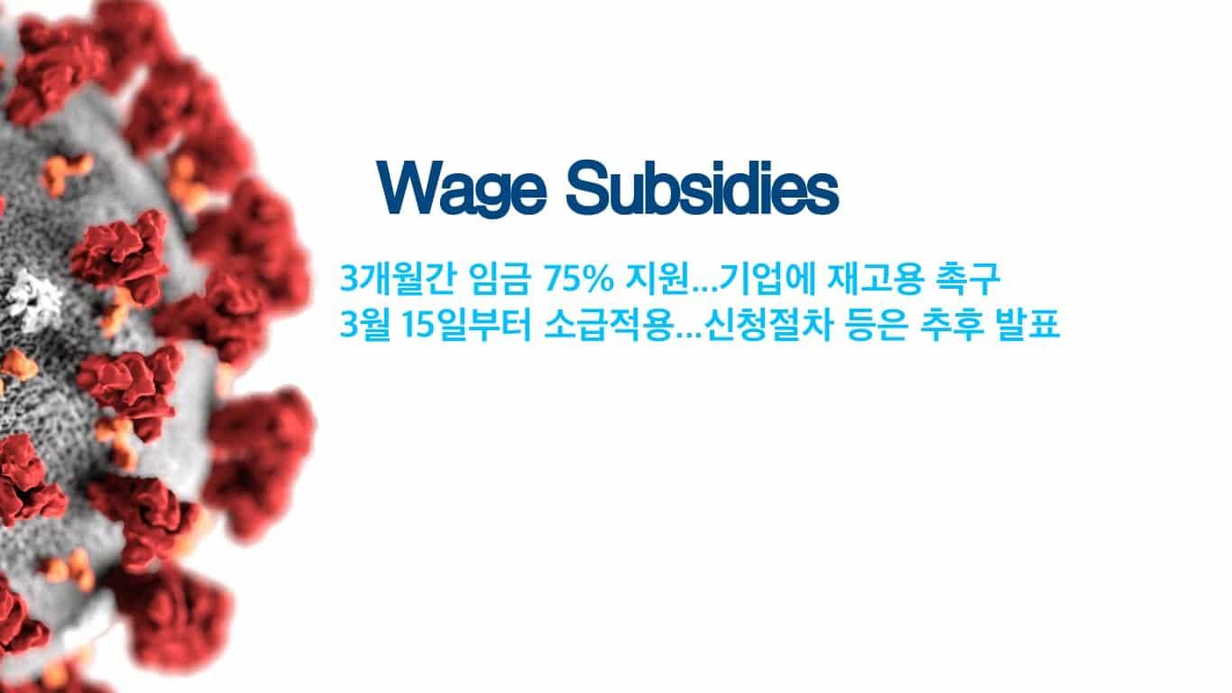 """캐나다 연방정부 """"기업 임금 75%, 3개월간 지원"""" 추가발표 30 wage sub"""