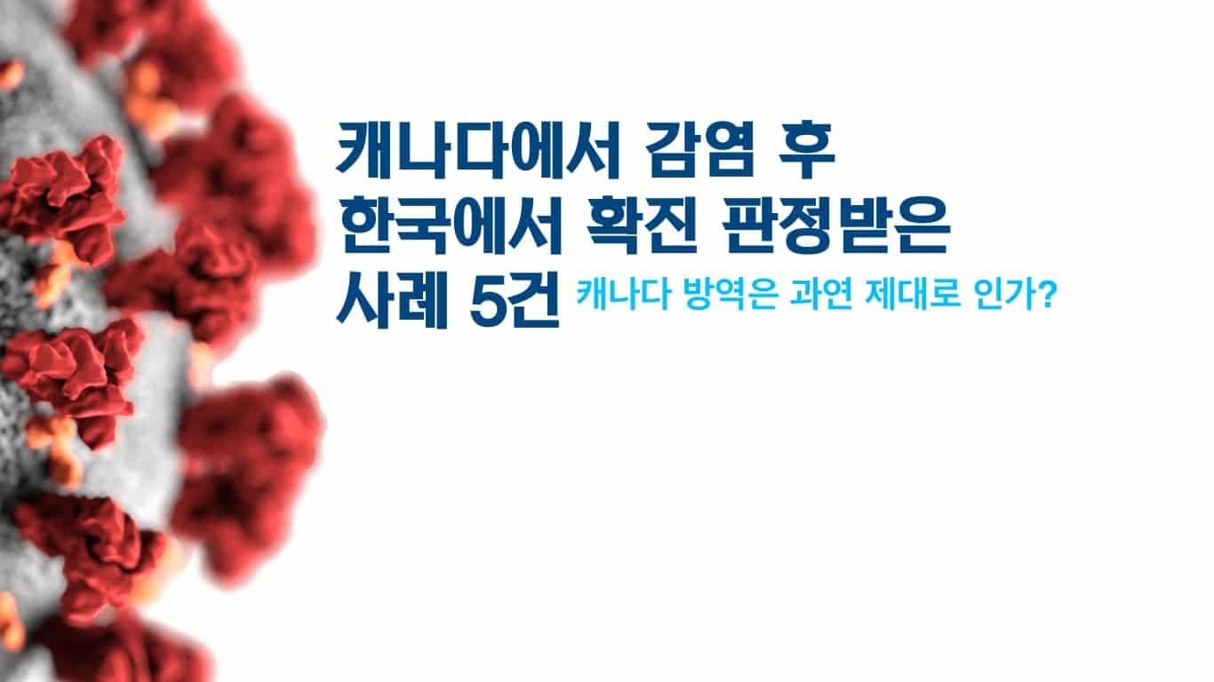 코로나19 감염자 한국 귀국