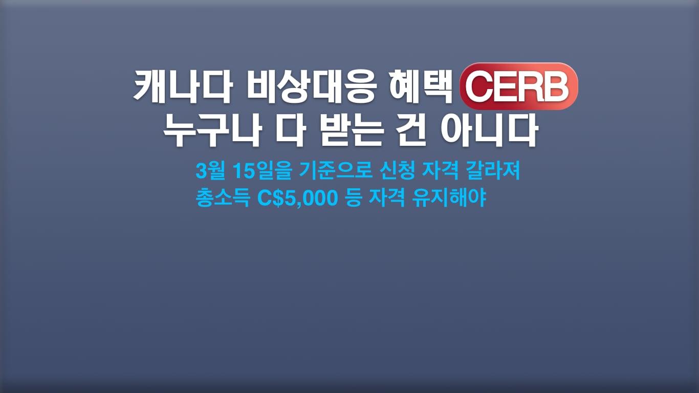 CERB 혜택
