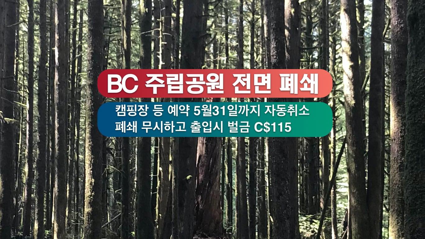 BC 주립공원 폐쇄