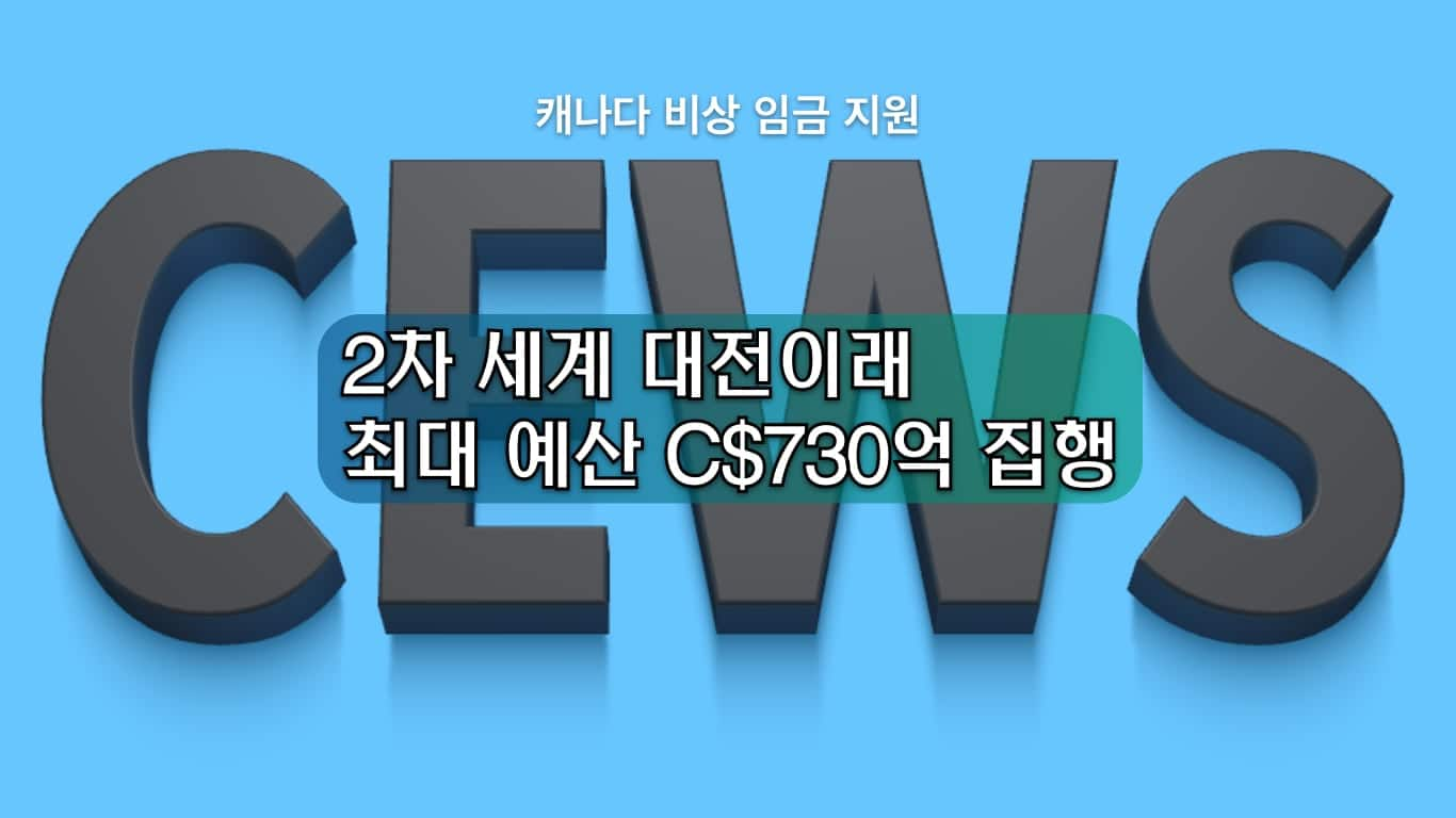 CEWS 지원안