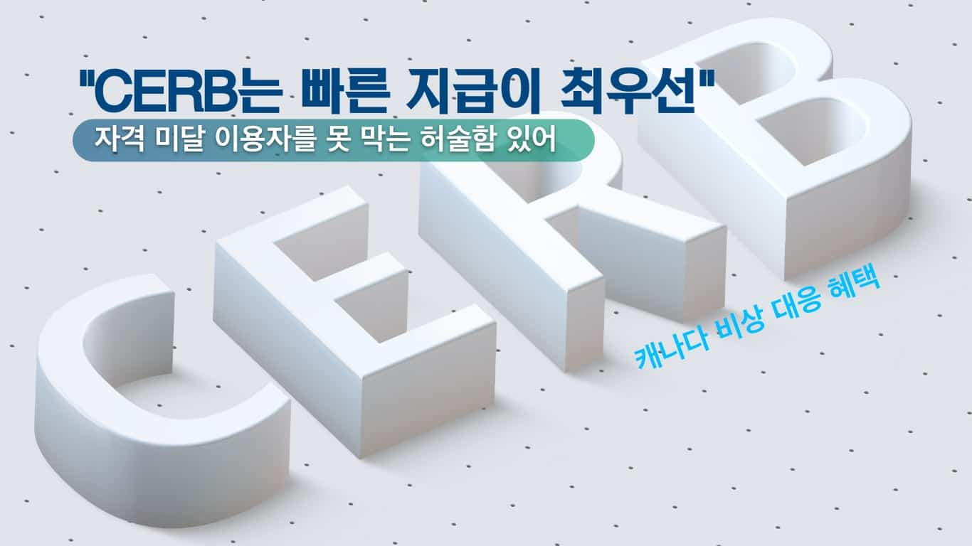 """CERB는 선 지급,  후 검증 방식"" 11 cerb2"