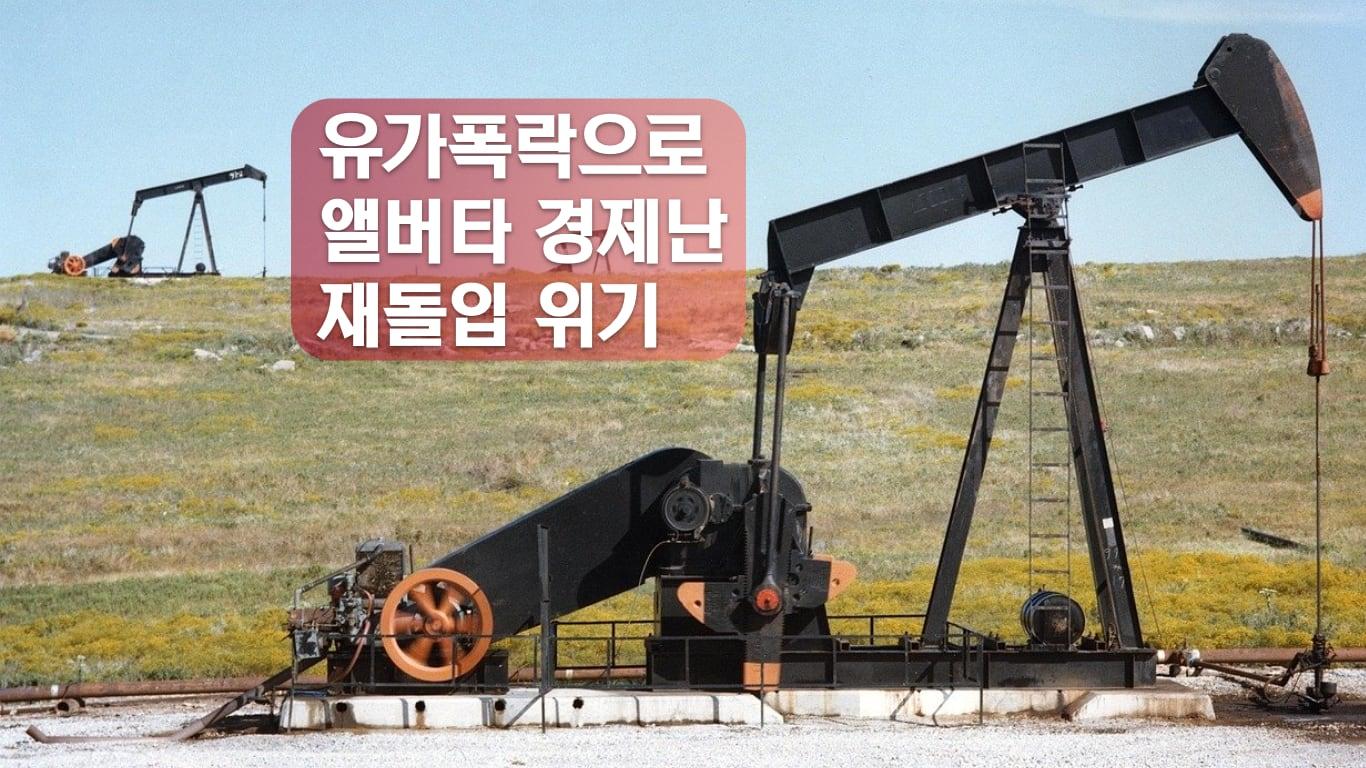 앨버타주 원유 경제난 재점화 우려 20 oil