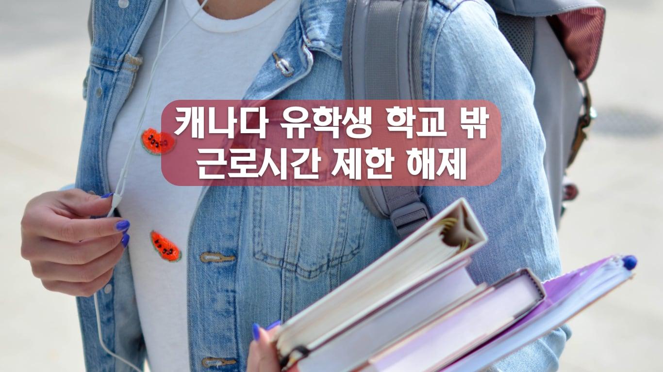 유학생 근로시간 제한