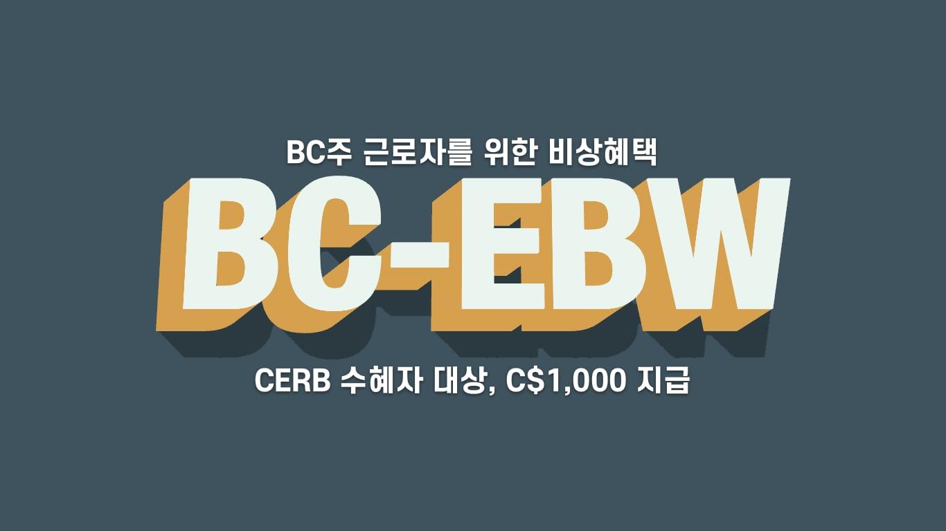 BC-EBW