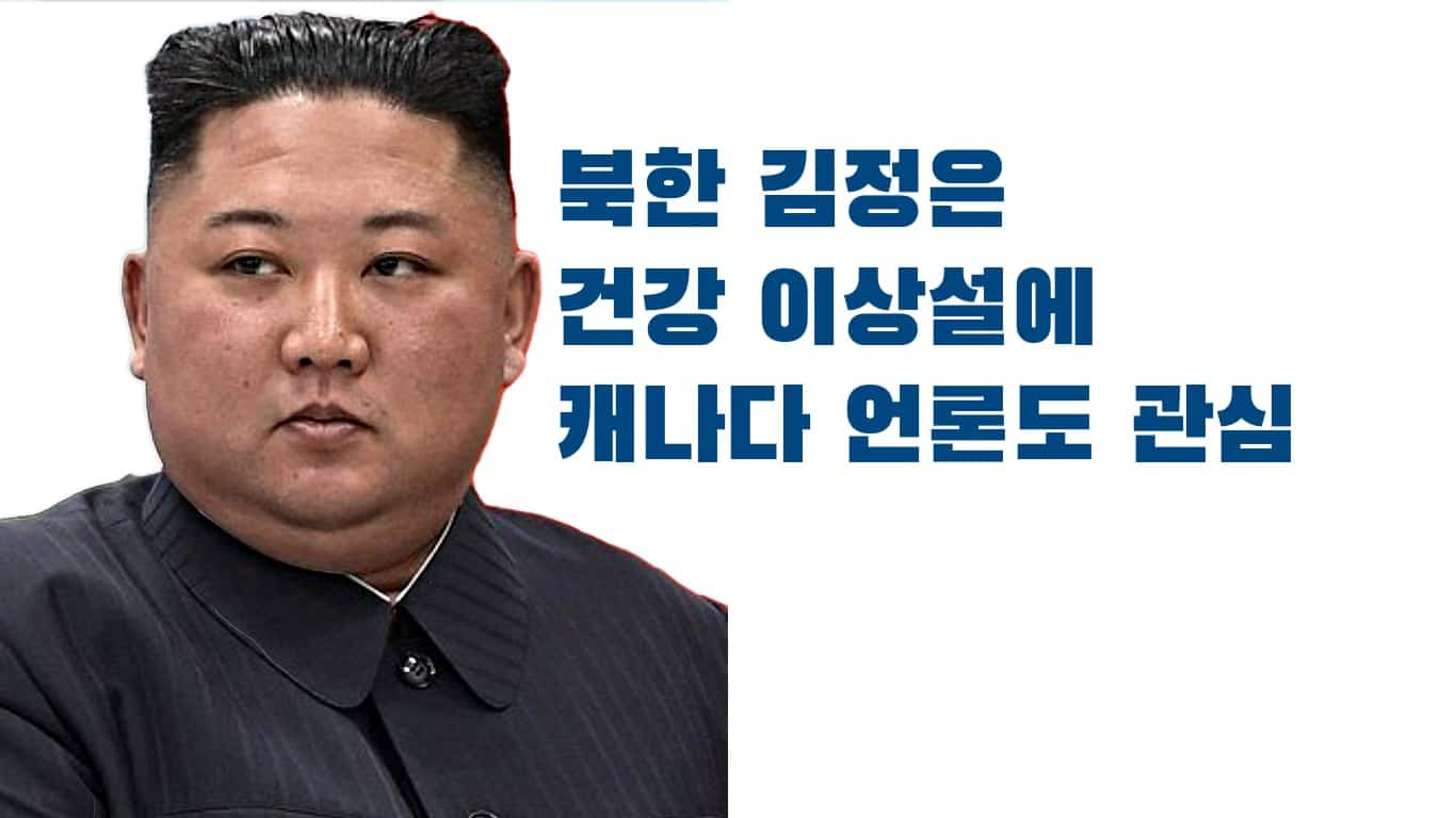 캐나다인도 '김정은' 관련 검색 중 26 nk