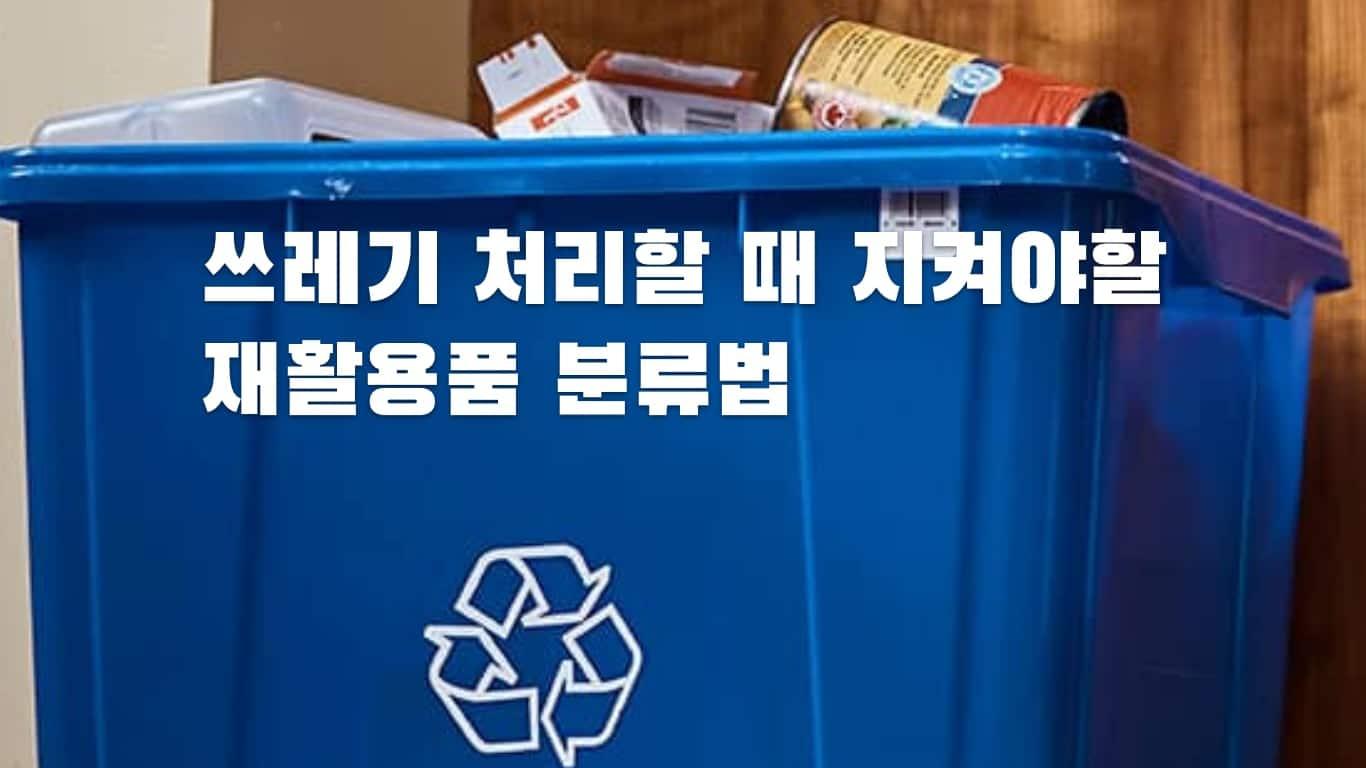 재활용품 상자