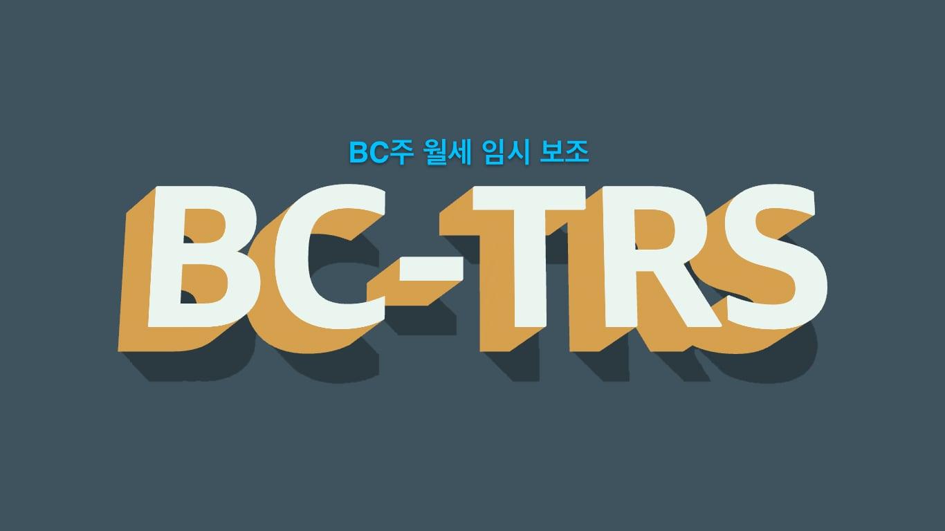 BC-TRS
