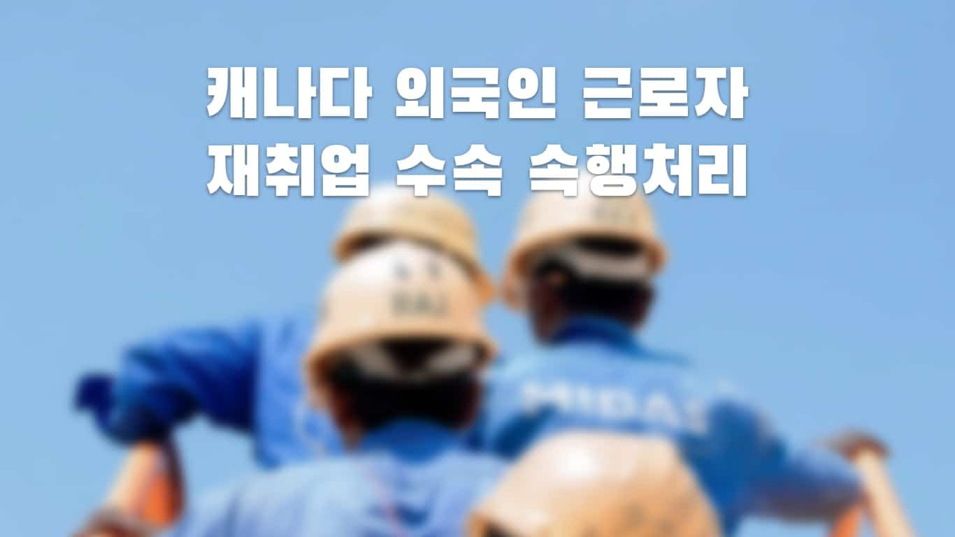 외국인 근로자 재취업 수속 단축