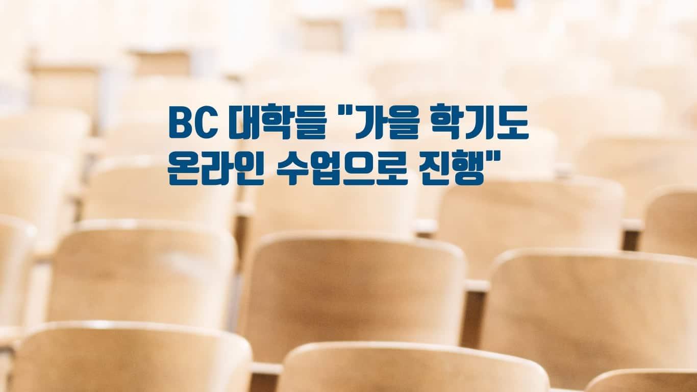 """BC대학 """"9월 학기도 온라인 강의 위주"""" 13 schools"""