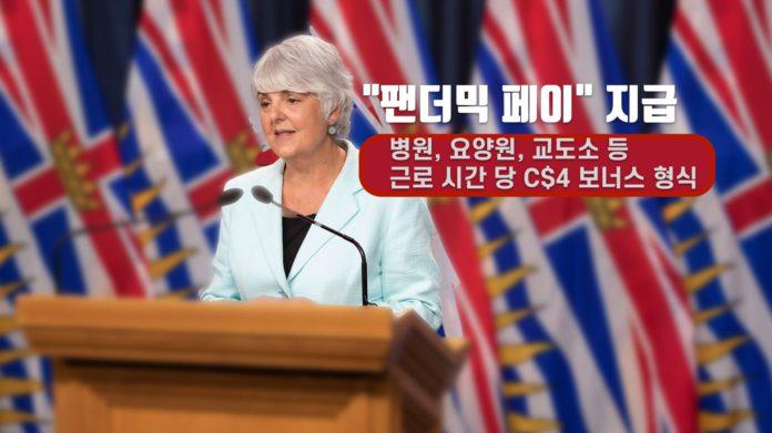 팬더믹 페이