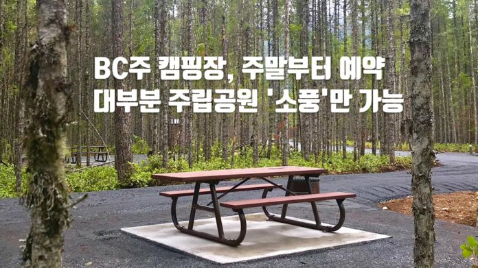 BC주 캠핑장