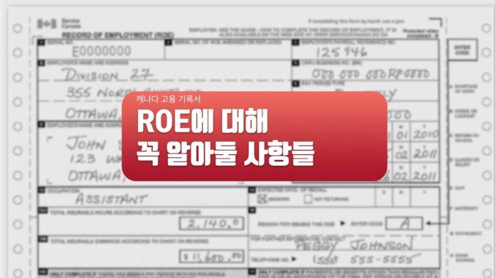 캐나다에서 장기 휴직∙해직때 받아야 하는 ROE roe title