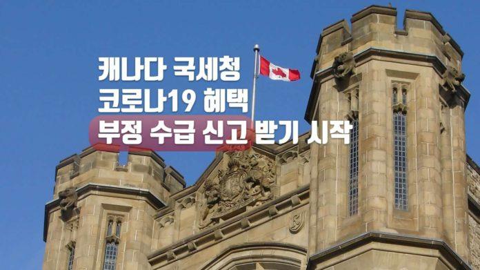 캐나다 국세청 본부