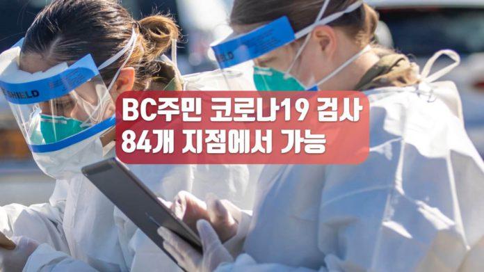 PCR검사